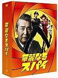 華麗なるスパイ DVD-BOX[DVD]