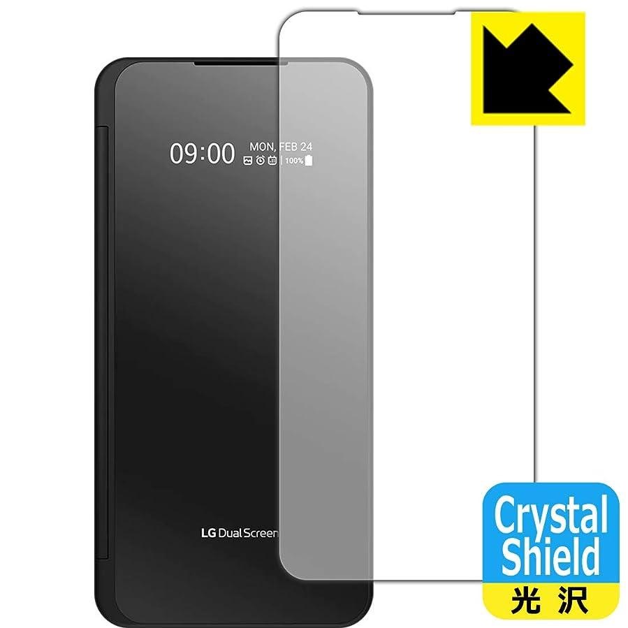 タクト課税マーガレットミッチェルPDA工房 LG V60 ThinQ 5G Crystal Shield 保護 フィルム [LGデュアルスクリーン時計表示面用] 光沢 日本製