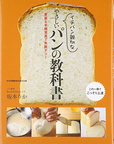 イチバン親切なやさしいパンの教科書—豊富な手順写真で失敗ナシ! - 坂本 りか