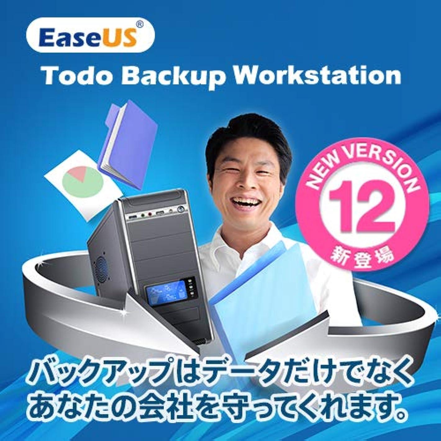 わずかに繊細良心的EaseUS Todo Backup Workstation 12 / 1ライセンス【大事なデータのバックアップをウィザード形式で簡単にタスクスケジュール化/個人にもビジネスにも】