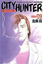 シティーハンター―Complete edition (Volume:09) (Tokuma comics)