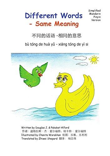 不同的话语 Different Words S Mandarin Pinyin: 相同的意思 Same Meaning (English Edition)