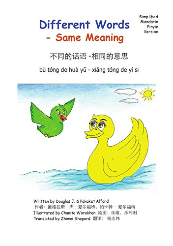 不同的话语 Different Words S Mandarin Pinyin: 相同的意思 Same Meaning (English Edition)