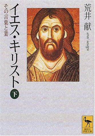 イエス・キリスト〈下〉―その言葉と業 (講談社学術文庫)