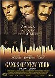 ギャング・オブ・ニューヨーク[DVD]