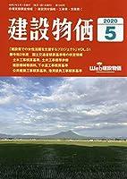 月刊建設物価 2020年 05 月号 [雑誌]