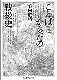 ことばとからだの戦後史 (ちくま学芸文庫)
