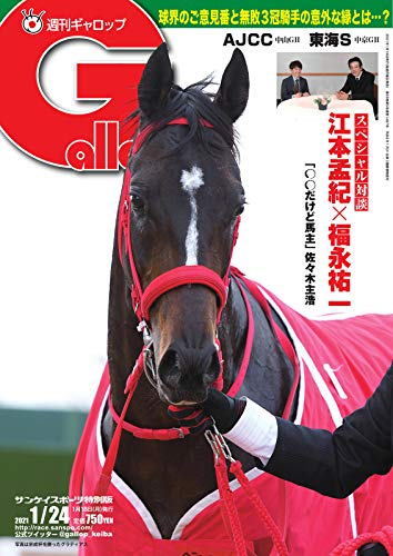 週刊Gallop(ギャロップ) 2021年1月24日号 (2021-01-19) [雑誌]
