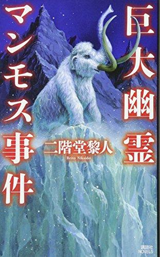 巨大幽霊マンモス事件 (講談社ノベルス)
