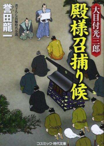 大目付光三郎 殿様召捕り候 (コスミック・時代文庫)