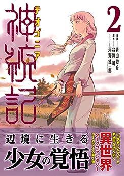 [青山俊介, 谷舞司, 河野紘一郎]の神統記(テオゴニア)(コミック)2 (PASH! コミックス)