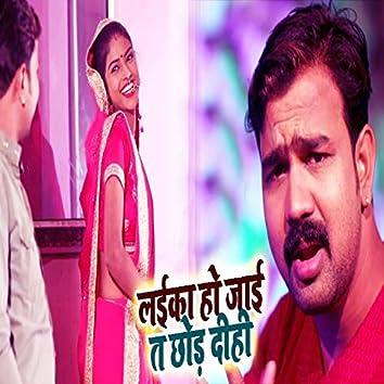 Laika Ho Jaai Ta Chhod Dihi - Single