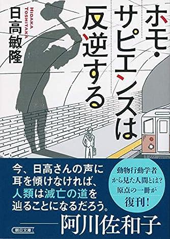 ホモ・サピエンスは反逆する (朝日文庫)
