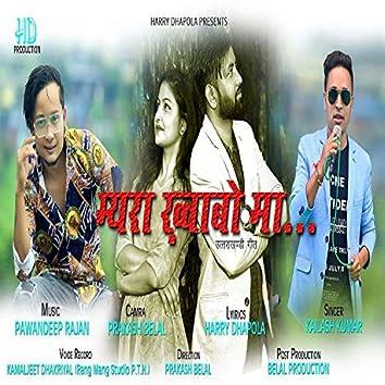 Mera Khaboo Maa(feat. Kailash Kumar)