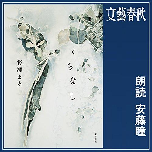 『くちなし』のカバーアート