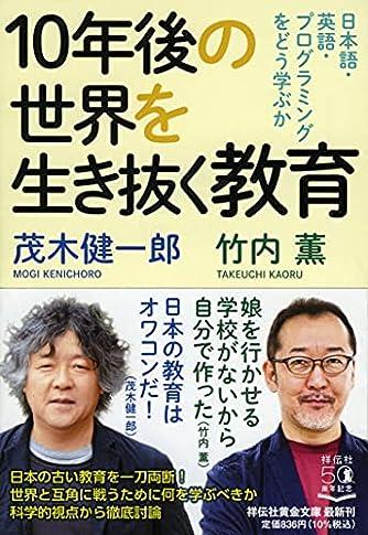 10年後の世界を生き抜く教育 日本語・英語・プログラミングをどう学ぶか (祥伝社黄金文庫)