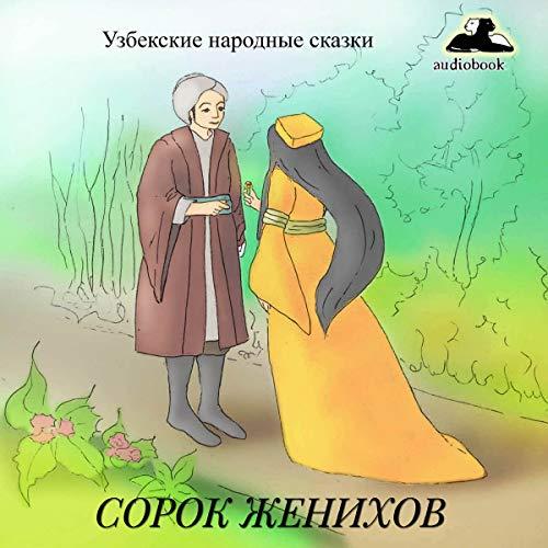 Сорок женихов [Forty Suitors] audiobook cover art