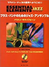 ブラスバンドのためのジャズアンサンブル/バリトンサクソフォーン(2CD付) ブラバンジャズの世界へようこそ!!