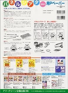 パネルシアター用  白Pペーパー(14枚入)