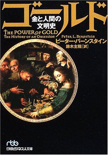 ゴールド―金と人間の文明史 (日経ビジネス人文庫)