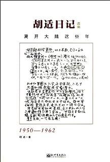 胡适日记选编:离开大陆这些年
