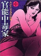 官能中毒家―あがた有為作品集 (新・官能劇画大全 (6))