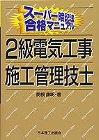 51JHXdivYIL. SL200  - 電気工事施工管理技士試験 01