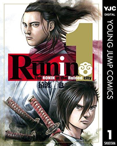 Runin 1 (ヤングジャンプコミックスDIGITAL)