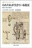 われわれが生きている現実: 技術・芸術・修辞学 (叢書・ウニベルシタス)
