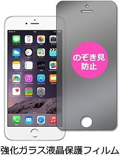 覗き見防止 【iPhone5/5s/5c/SE】 強化ガラス 液晶 保護 フィルム 2.5D 硬度9H 厚さ0.26mm ラウンドエッジ加工 左右 のぞき見 プライバシー ガード