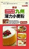 理研農産化工 九州産薄力小麦粉 500g ×6袋