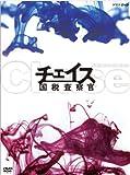 チェイス-国税査察官-DVD-BOX image