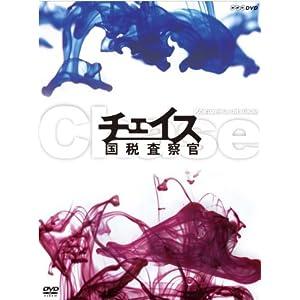 """チェイス-国税査察官-DVD-BOX"""""""