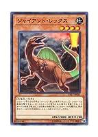 遊戯王 日本語版 CP17-JP031 Giant Rex ジャイアント・レックス (ノーマル)