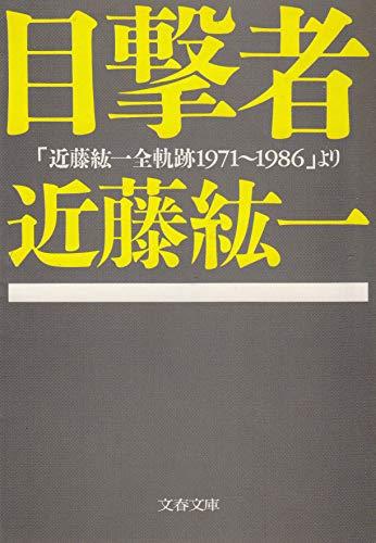 目撃者―「近藤紘一全軌跡1971~1986」より (文春文庫)