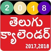 Telugu Calendar 2018