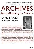 アーカイブズ論――記録のちからと現代社会