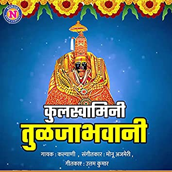 Kulswamini Tuljabhawani