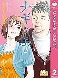 ナギと嵐 2 (マーガレットコミックスDIGITAL)