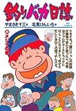 釣りバカ日誌(25) (ビッグコミックス)