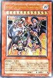 遊戯王 PTDN-JP008-UL 《ユベル-Das Extremer Traurig Drachen》 Ultimate