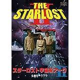 スターロスト宇宙船アーク2 女神カーラブラ [DVD]