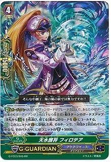 カードファイトヴァンガードG / ファイターズコレクション2016 / G-FC03 / 045 天水護将 フィロテア RR