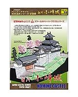 【ファセット】ペーパークラフト日本名城シリーズ1/300 白河 小峰城