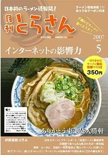 日本初のラーメン情報誌 月刊とらさん 2007年 5月号