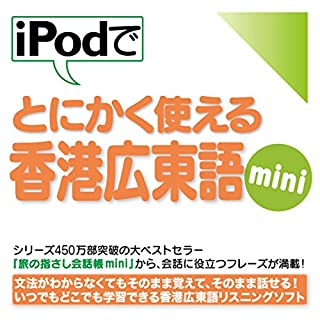 iPodでとにかく使える香港広東語mini                   著者:                                                                                                                                 株式会社情報センター出版局                               ナレーター:                                                                                                                                 高木 美芳,                                                                                        李 鳳玲,                                                                                        辻 菜穂                      再生時間: 2 時間  41 分     レビューはまだありません。     総合評価 0.0