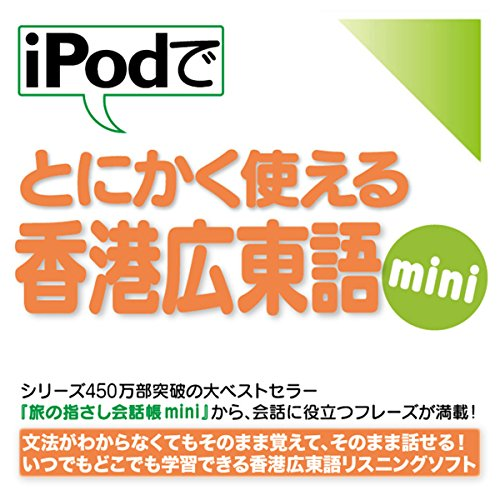 『iPodでとにかく使える香港広東語mini』のカバーアート