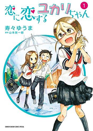 恋に恋するユカリちゃん (1) (ゲッサン少年サンデーコミックス)