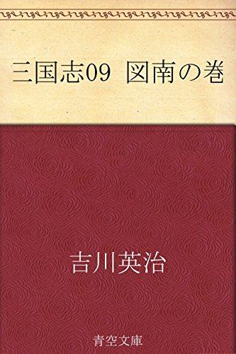 三国志 09 図南の巻