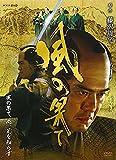 風の果て[DVD]